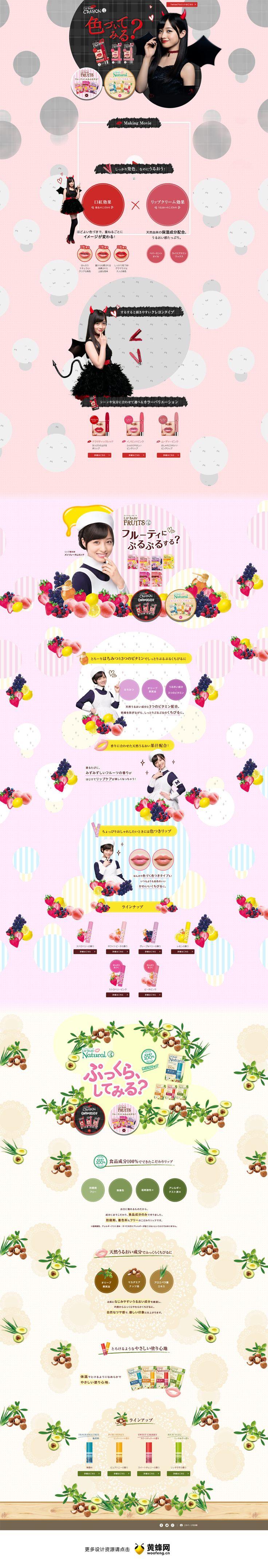 唇彩商品专题设计,来源自黄蜂网http://woofeng.cn/