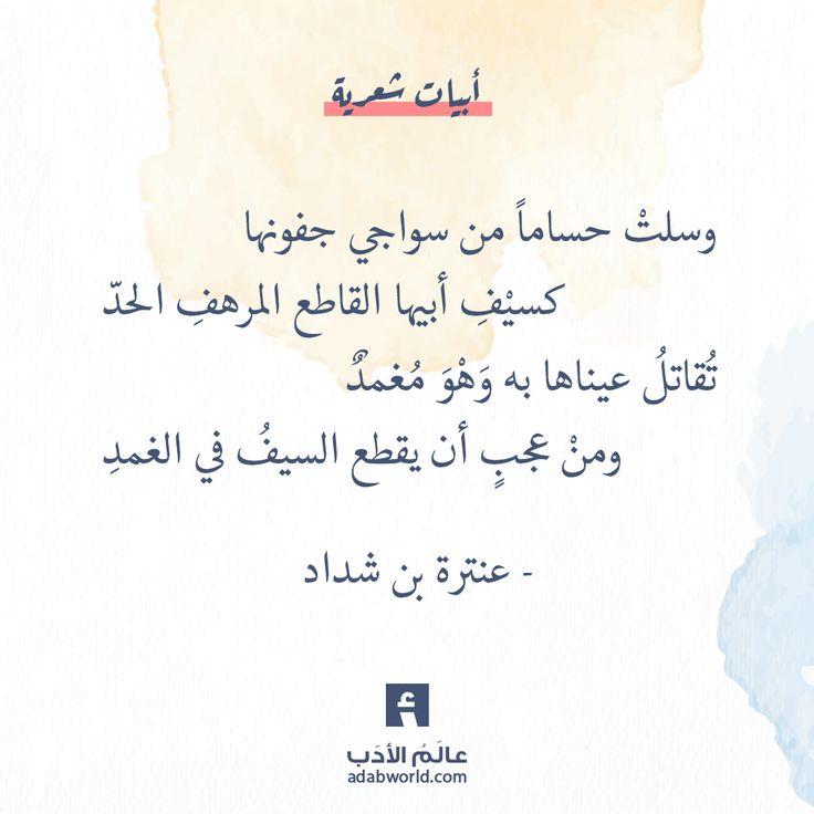 و من عجب ان يقطع السيف في الغمد قصيدة رائعة لعنترة بن شداد عالم الأدب Poetry Quotes Quotes Arabic Quotes