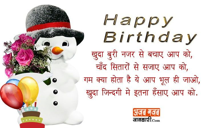 Happy Birthday Wishes In Hindi For Friend ह प प