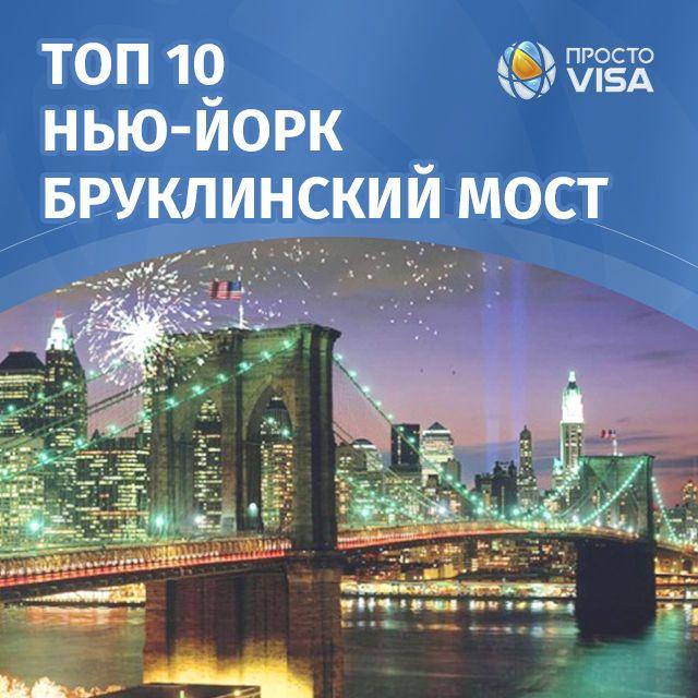 БРУКЛИНСКИЙ МОСТ  Самый известный мост, который соединяет городские районы Бруклин и Манхэттен Длина этого легендарного моста 4863 метра. #prostovisa #usavisa #usa #New_York #The_Brooklyn_Bridge #простовиза #визавамерику #Нью_Йорк #Бруклинский_мост #топ10ньюйорк