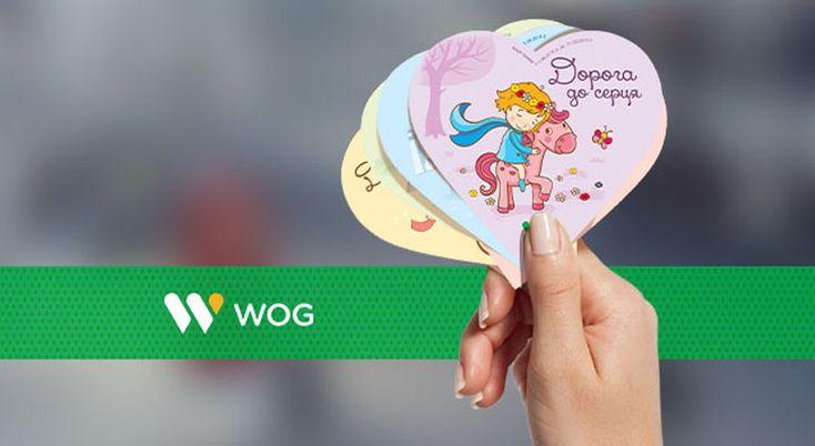 WOG продолжает сбор средств для детей с больным сердцем