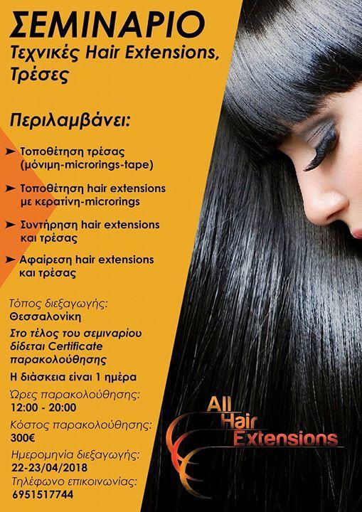 All Hair Extensions Σεμινάριο☑ . Μάθε όλες τις τεχνικές και γίνε ένας  επαγγελματίας Hair e500e77452a