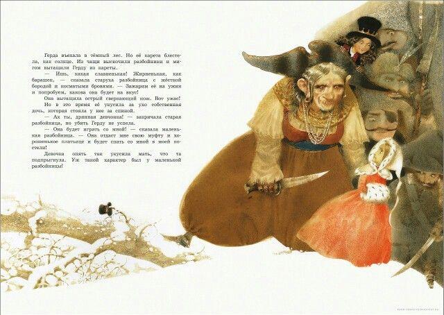 "Художник Павел Татарников. ""Снежная Королева"" Г.Х. Андерсен. The Snow Queen by Hans Christian Andersen. Illustrator Pavel Tatarnikov"