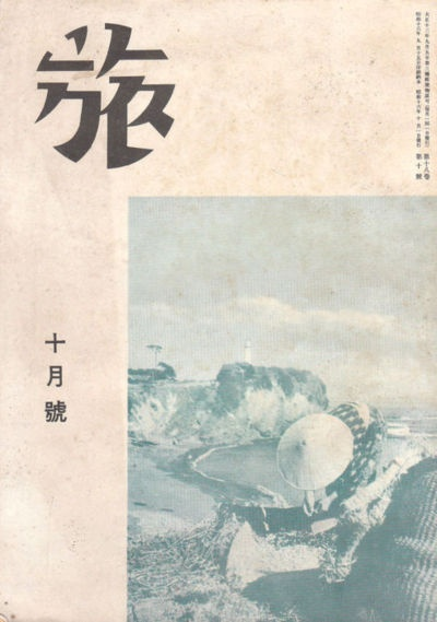 旅 travel (via 史録書房)