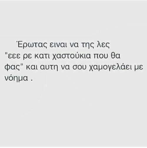 Greek Quotes About Love Endearing 13 Best Love Greek Quotes Images On Pinterest  Greek Quotes In