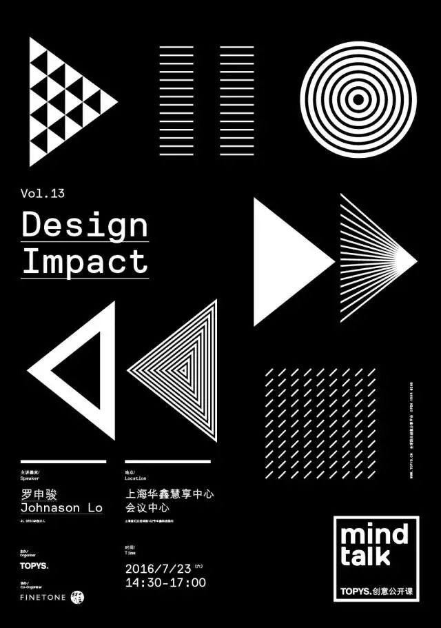 会员报名   Design Impact——Johnason's MindTalk创意公开课第十三回 罗申骏