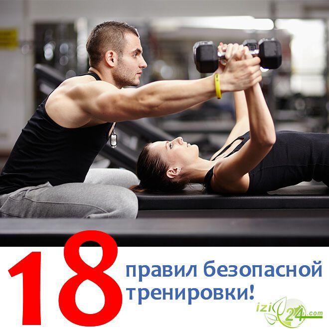 18 правил безопасной тренировки     1) В начале тренировки всегда необходимо выполнять разминку. Так ты подготовишь мышцы к предстоящим нагрузкам    2) Отдых между тренировками одной и той же мышечной группы должен составлять не менее 48 часов. Это минимальное время, нужное для восстановления тканей.    3) Не тренируйся в утомлённом, болезненном состоянии. Многие травмы возникают вследствие перетренированности.    4) Осваивая новое упражнение, работай с минимальной нагрузкой, пока не изучишь…