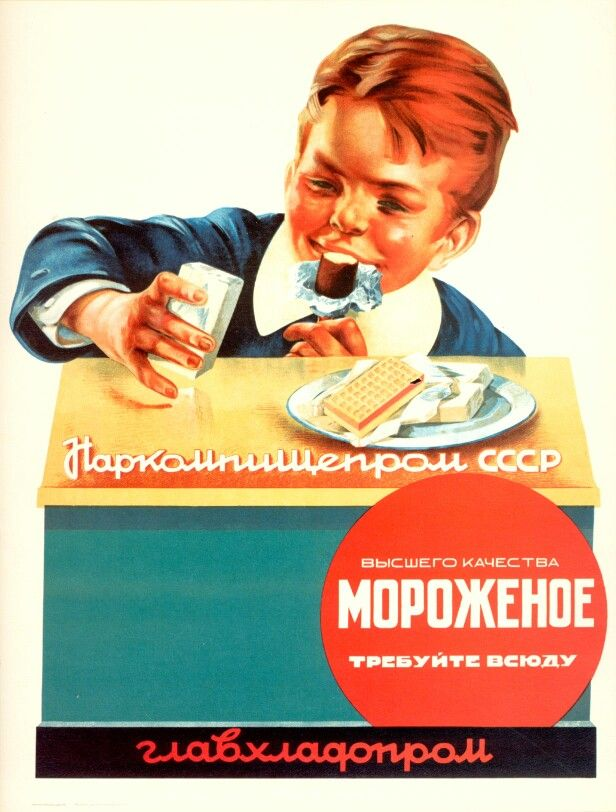 #Advertising #Retro #Russia #20Century