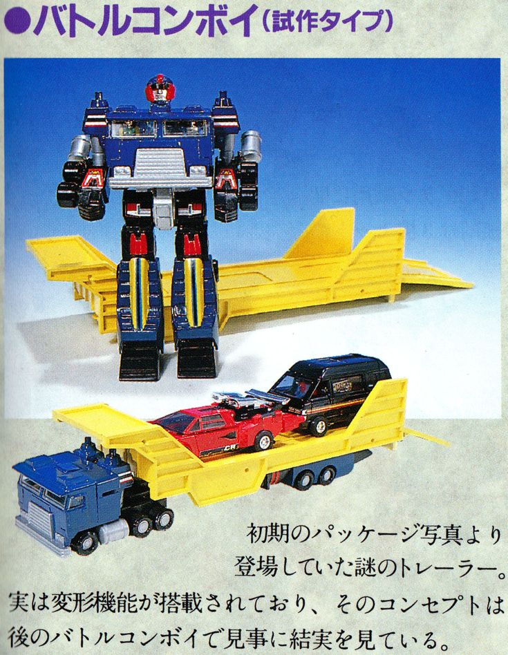 early Diaclone Convoy prototype | Pre-Transformers | Pinterest