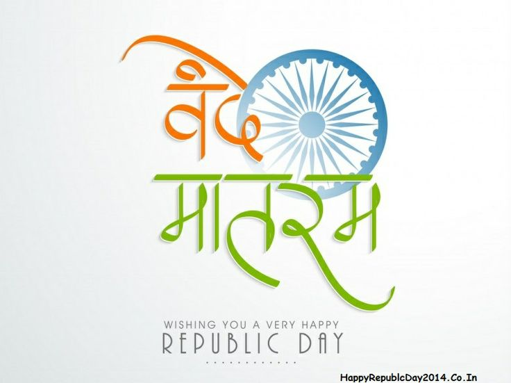Happy Indian Republic Day 2014 HD Wallpapers_4