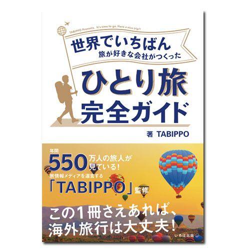 この1冊さえあれば海外旅行は大丈夫!Q&A形式でシンプルに旅のノウハウをまとめました。