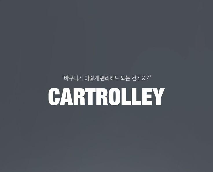 카트롤리(CARTROLLEY) - [New Lifestyle Store, FUNSHOP]