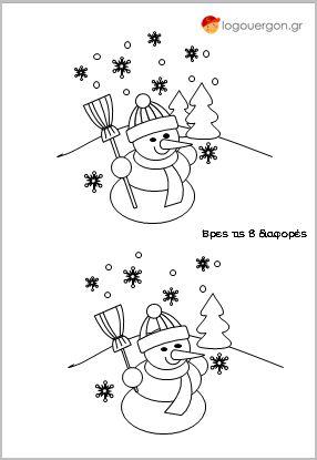 Κυκλώνω 8 λάθη στις εικόνες, χειμώνας--Οι δύο χειμωνιάτικες εικόνες με τον χιονάνθρωπο σε χιονισμένο τοπίο  έχουν 7 διαφορές μεταξύ τους . Η επάνω είναι η σωστή οπότε κυκλώστε τα 8 λάθη – διαφορές που θα εντοπίσετε στην κάτω εικόνα.