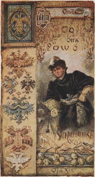 Азбука. Он. Опричник . Бём (Эндаурова) Елизавета Меркурьевна (1843-1914)
