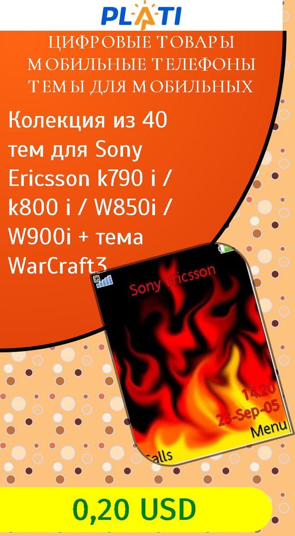 Колекция из 40 тем для Sony Ericsson k790 i / k800 i /  W850i / W900i   тема WarCraft3 Цифровые товары Мобильные телефоны Темы для мобильных