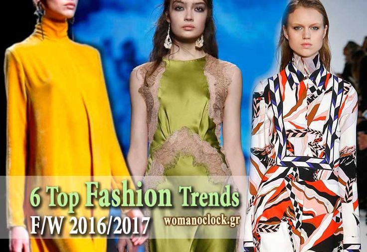 Top Trends: Μoδα Φθινοπωρο 2016 Χειμωνας 2017