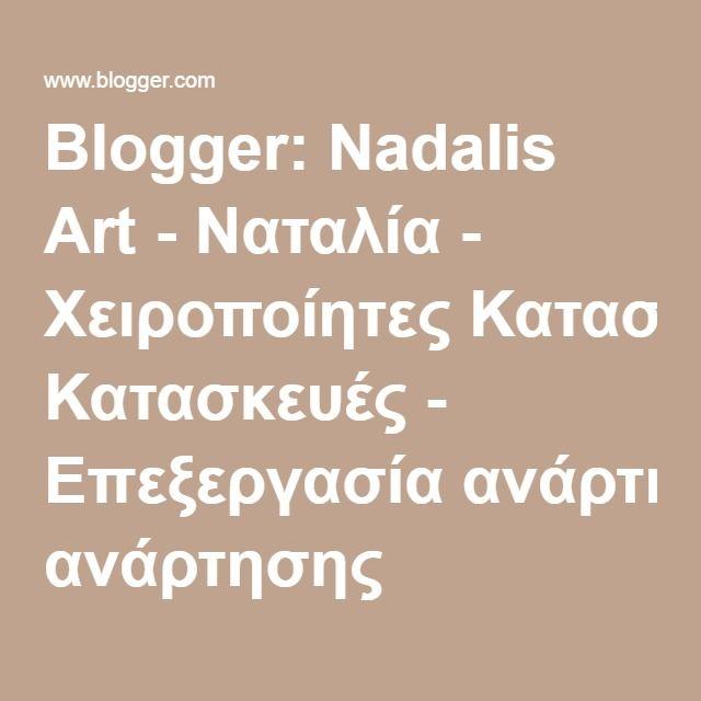 Blogger: Nadalis Art - Ναταλία - Χειροποίητες Κατασκευές - Επεξεργασία ανάρτησης