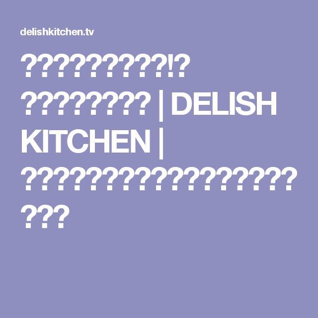 ごはんがピザ生地に!? 豚キムチーズピザ | DELISH KITCHEN | レシピ動画で料理の作り方が簡単に見つかる