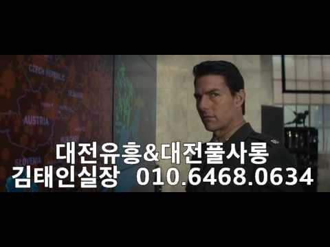 ★대전풀사롱★010.6468.0634