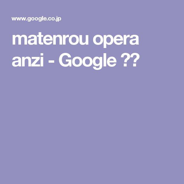 matenrou opera anzi - Google 検索