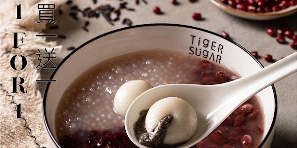 Tiger Sugar Sg Dongzhi 1 For 1 Promotion 20 22 Dec 2019 Food Free Desserts Purple Rice