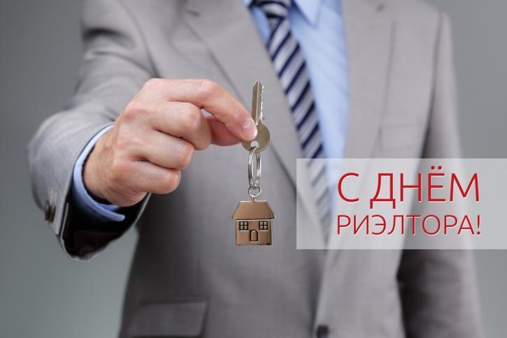 Krasivye Kartinki S Dnem Rieltora Ukrainy 2019 31 Foto Being A Landlord Property Management Real Estate Rentals