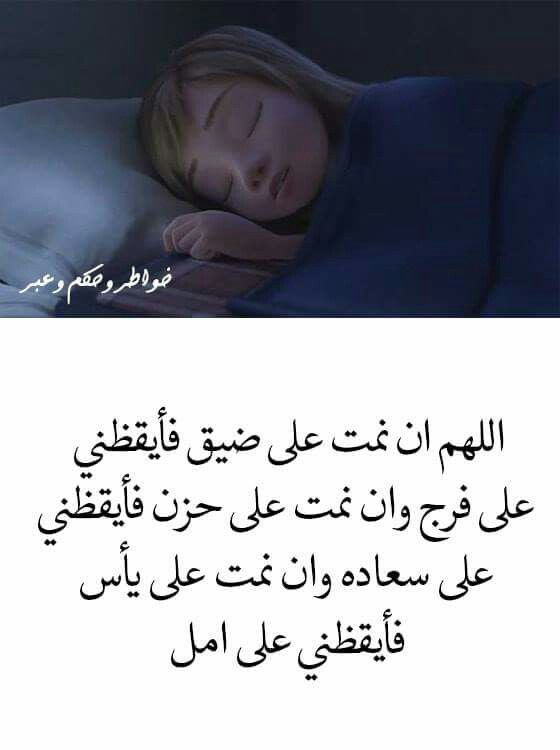 Pin By T Alkaabi On Duea دعاء Quotes Reading Best