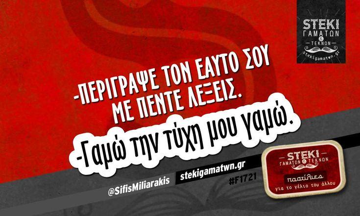 -Περίγραψε τον εαυτό σου με πέντε λέξεις.  @SifisMiliarakis - http://stekigamatwn.gr/f1721/
