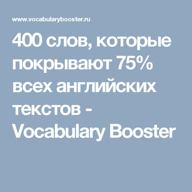 400 слов, которые покрывают 75% всех английских текстов - Vocabulary Booster