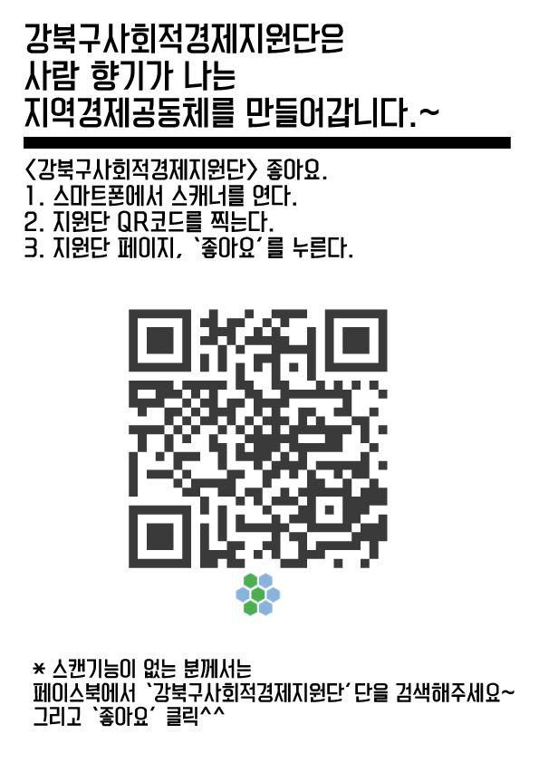 강북구사회적경제지원단 페이스북 페이지 큐알^^