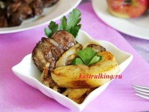жареная куриная печень с яблоками - необычный рецепт приготовления печенки, но несложный и вкусный