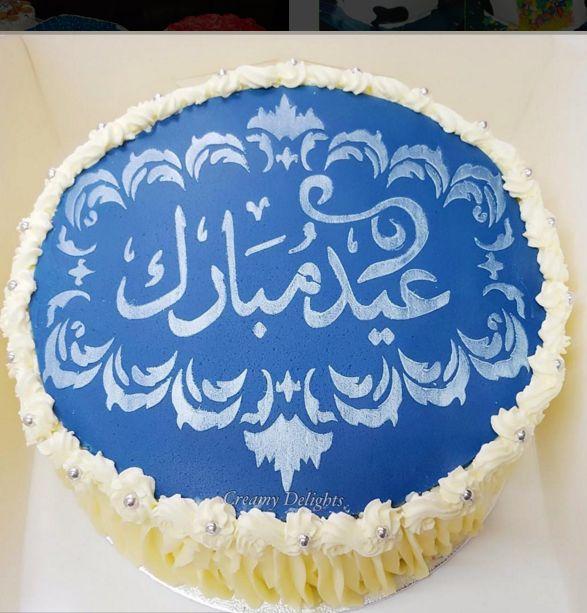 Eid Mabrouk cake Eid Cupcakes - Ramadan cakes stencils available at Stenciland…