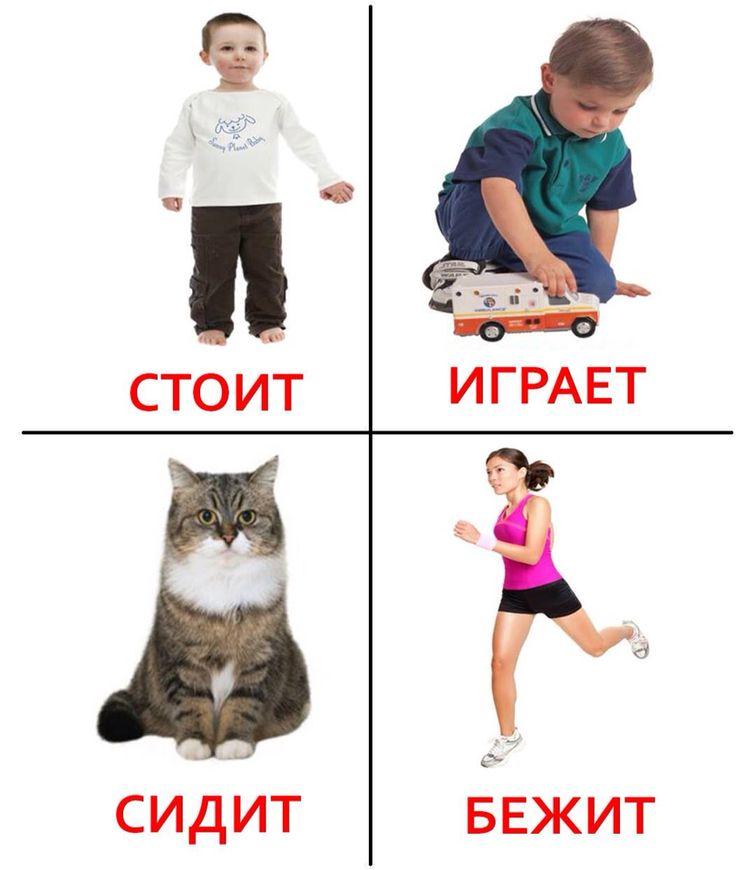 Глагол слова в картинках