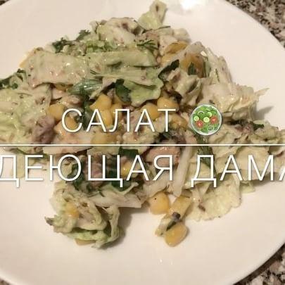 """Салат 🥗 """"Худеющая дама"""" или """"Что осталось в холодильнике"""" 😉 очень просто и ммм вкуснааа😋    #салат#вкуснааа #вкусняшка #видеорецепты #еда #видео #пп #ппсалат #правильноепитание #pp_kulinar_video"""