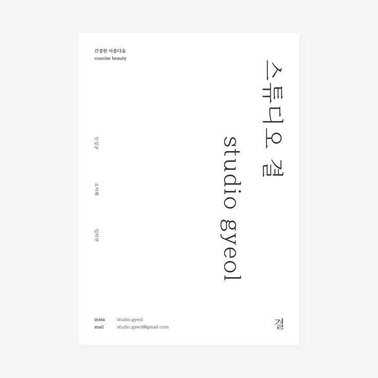 스튜디오 결 포스터 (white ver.) by studio gyeol