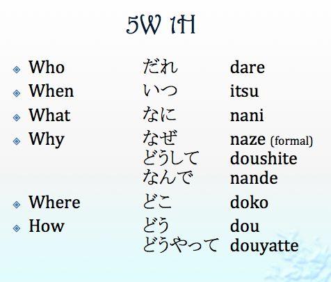 5W 1H