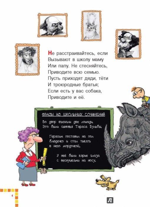Иллюстрация 4 из 13 для Самые вредные советы - Григорий Остер   Лабиринт - книги. Источник: Лабиринт