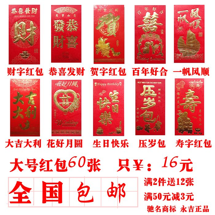 Asian red envelope history with you