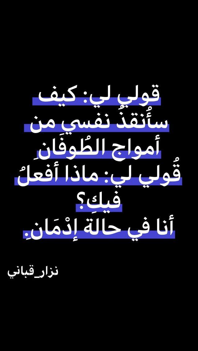 قولي لي كيف سأنقذ نفسي من امواج الطوفان Funny Arabic Quotes Cool Words Love Quotes