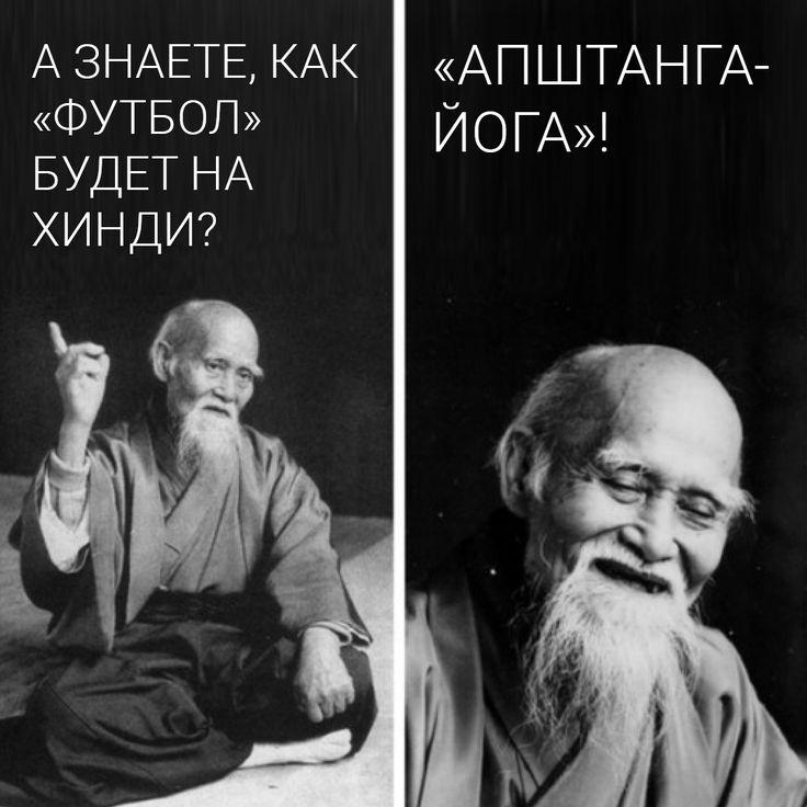 """Есть небезосновательное мнение, что слово """"йога"""" изначально обозначало любое отточенное мастерство. Аналогично китайскому """"гунфу""""/""""кунфу"""". Была йога гончара, йога сапожника, йога воина... Почему бы не быть йоге футболиста? Давайте же расскажем об этом нашей сборной!😉  #йога #yoga #одеждадляйоги #одежда #YogaDress #магазинодежды #спорт #одеждадляспорта #шоппинг #магазин#пятница #юмор #шутка #мем"""