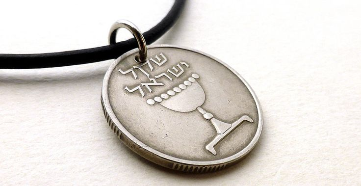 Jewish, Coin necklace, Israeli necklace, Bar Mitzvah gift, Vintage necklace, Jewish necklace, Bat Mitzvah, Coin jewelry, Coins, Israeli coin by CoinStories on Etsy