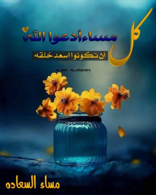 Pin By Alwan Alhamdani On مساء الخير Ramadan Kareem Love Words Greetings