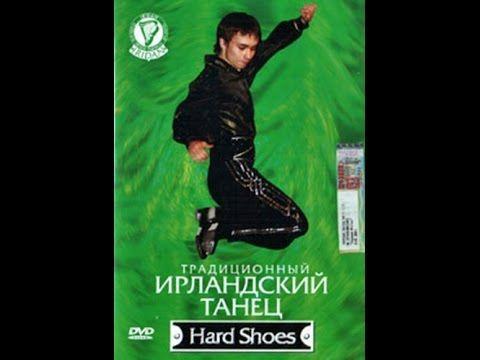 Традиционный Ирландский танец Hard Shoes (2006) - YouTube
