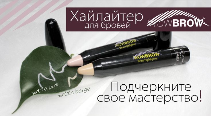 Визаж бровей достойно подчеркивает работу brow-мастера. Ахайлайтер WOW BROW поможет сделать этоеще эффектнее. Его светоотражающие частицы сделают линию бровей более четкой, аглазам добавят красивого блеска иизящества. Попробуйте, ивы произведете самое приятное впечатление насвоего клиента!  Цена: 15 $ Заказать: http://amp.gs/8uJV  #vivienne #brow #browmaster #wowbrow