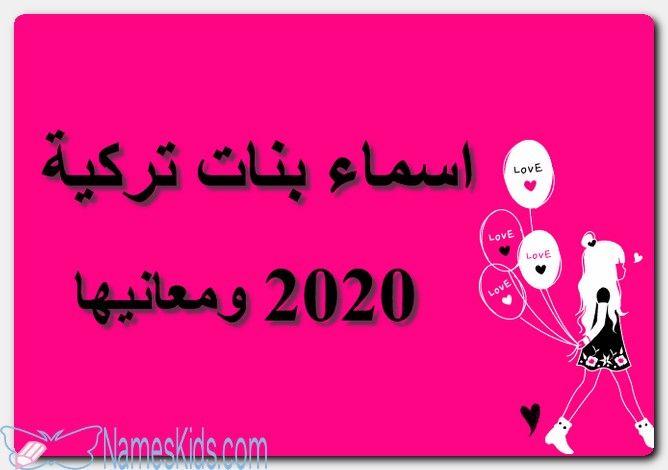 اسماء بنات تركية 2020 ومعانيها