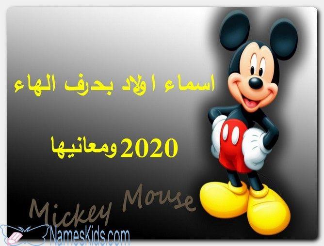 اسماء اولاد بحرف الهاء 2020 ومعانيها اسماء اولاد اسماء اولاد بحرف الهاء اسماء اولاد بحرف ه Mickey Mickey Mouse Character