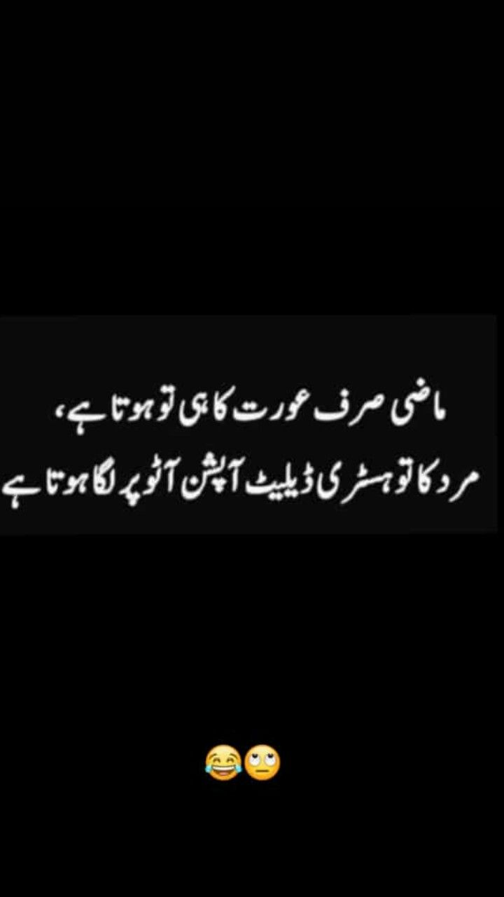 Pin By Decent Princess On ہنستے رہو Urdu Funny Quotes Jokes Quotes Funny Quotes In Urdu