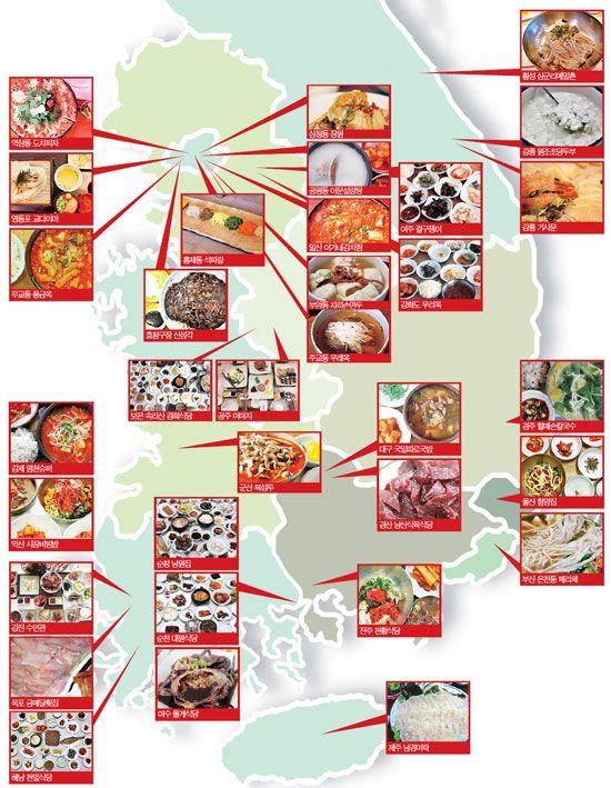 주간한국:죽기 전에 꼭 가 봐야할 우리나라 맛집33