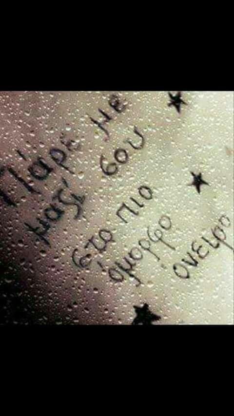 Δν θα σε ενοχλώ .. Ειμαι βολικός αληθεια?, απλα μαζι σου θελω να ειμαι αυτο ειναι το όνειρο μου να εχω εσένα το χαμόγελο σου και την ζέστη σου αγκαλιά ...
