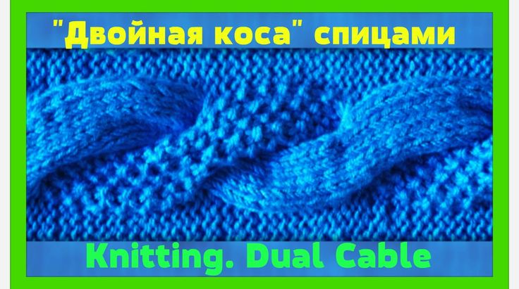"Dual Cable Stitch Pattern Knitting Tutorial Узор ""Двойная коса"" спицами"